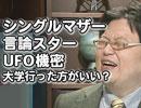 ニコ生岡田斗司夫ゼミ1月31日号「シングルマザーのシェアハウスと恋愛市場カップル...