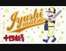 【ちょっと耐久】ラーメンタイマー5分Ver.