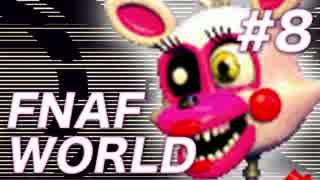【翻訳実況】オレ達がアニマトロニクスだ!『FNAF WORLD』 難易度:HARD #8 thumbnail