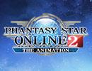 ファンタシースターオンライン2 ジ アニメーション Quest 05「アイカ」