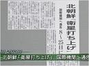 【北朝鮮】弾道ミサイル発射予告と、在日朝鮮人工作員の逮捕[桜H28/2/3]