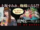 声優・上坂すみれが蜘蛛に!?『蜘蛛ですが、なにか?』ラジオドラマ