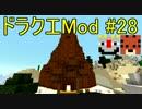 【Minecraft】ドラゴンクエスト サバンナの戦士たち #28【DQM4実況】