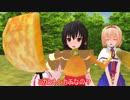 【東方MMD】少女達の果物合戦