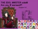 【iM@S人狼】sideM人狼1-8