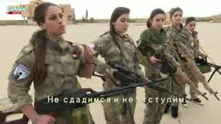 【シリア】政府軍女性狙撃部隊【訓練】