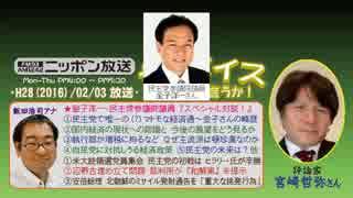 【宮崎哲弥】ザ・ボイス そこまで言うか!H28/02/03【特別対談・金子洋一】