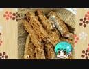 【刀剣乱舞】本丸の料理番 第1回シナモン・ビスコッティ【料理実況】