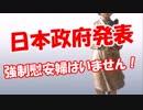 【日本政府発表】 強制慰安婦はいません!
