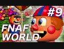 【翻訳実況】オレ達がアニマトロニクスだ!『FNAF WORLD』 難易度:HARD #9