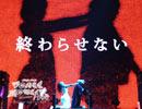 【ダンマスFinal公式】TRUE END「リンカ-ネイション」踊ってみた