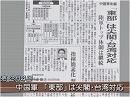 【弾道ミサイル】北朝鮮が中米につぶされない本当の理由、中共軍閥が北を支える真実[桜H28/2/4]