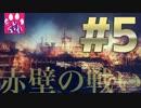 【三国志13】赤壁の戦い【ゆっくり実況】#5