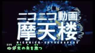 ゴミボの英雄 ニコニコ動画摩天楼  完璧版