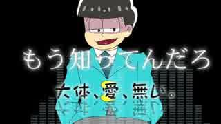 【手描き】ロスト/ワン/ラバース【合松】