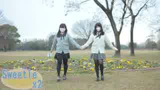 【シュシュ☆彡】Sweetiex2【踊ってみた】