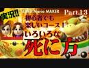 【マリオメーカー】初心者でも楽しめるコース!~MIKAN実況Part.13~