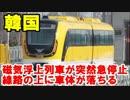 韓国崩壊 磁気浮上列車が運行開始から8分後にストップ 突然急停止し