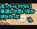 【あなろぐ部】超高速しりとりバトル!「