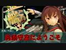 【艦これMMD】 武蔵を近代化改修してみたZ 【MikuMikuDance】