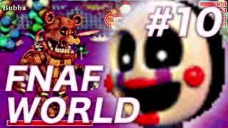 【翻訳実況】オレ達がアニマトロニクスだ!『FNAF WORLD』 難易度:HARD #10 thumbnail
