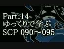ゆっくりで学ぶSCP 090~095 【Part.14】