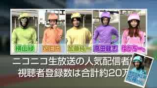 【リンク動画】地獄の競輪選手体験@ニコ
