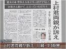 【少年犯罪】川崎市中1男子生徒殺害事件はどこに比重を置いて裁かれるべきか[桜H28/2/5]