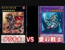 【遊戯王】 タラチオ(真紅眼) VS 愛の戦士(BMG) part2 【デュエル動画】