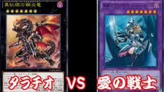 【遊戯王】 タラチオ(真紅眼) VS 愛の戦士(
