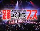 2/27開催「ニコニコ踊ってみたフェス」第2部 Live Part 出演者発表