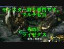 [MHX]モンスター狩り専門です。マルチもOK その5 ライゼクス