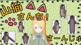 【WoT】山猫さんち! さーんじゅ【ゆっく