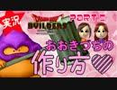 ドラゴンクエストビルダーズ ~MIKAN&チョコ女性実況 Part5~