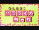 【MAD】おしえて!ギャル子ちゃん4話のOPでブラックラグーン...