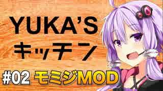 【Minecraft】 YUKA'Sキッチン #02 <モミ