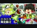 ボマー(笑)のゆっくりスプラトゥーン!#ニコニコ動画限定版02