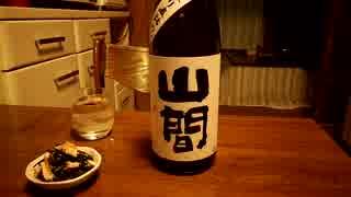 【日本酒】【山間】紹介するだけ40【つまみ】【春菊と薄揚の炒め浸し】