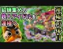 【モンスト実況】貂蝉集めの鉄人アイドルを運極へ!【13体目】