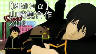 【MMD+α】山崎誕合作2016前編 再うp【MMD銀魂】