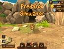 【Predator Simulator】食通ゆかりんのゆかりんもぐもぐ大作戦【VOICEROID+】