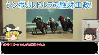 ゆっくり日本競馬史part2【2頭の皇帝編】