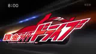 【課金ライダードライブ】SURPRISE-DRIVE