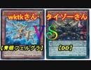 【青眼フェルグラ】西宮某カードショップ2/6遊戯王大会【DD】