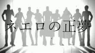 【ジョジョソンMMD企画】ネエロの正夢【5部_VILLAINS】
