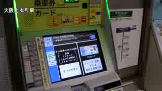 【近鉄】交通系ICカードで、きっぷの購入が可能になった様ですよ?