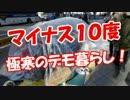 【マイナス10度】 極寒のデモ暮らし!