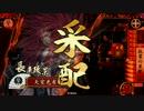 【戦国大戦】 決めるぞ!下剋上 #1487 vs激熱いい男♂(槍)