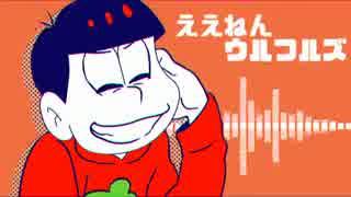 【おそ松さん】イメージソング集【作業BGM】