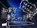 【刀剣乱舞】和泉守兼定のテーマ【オリジナル】